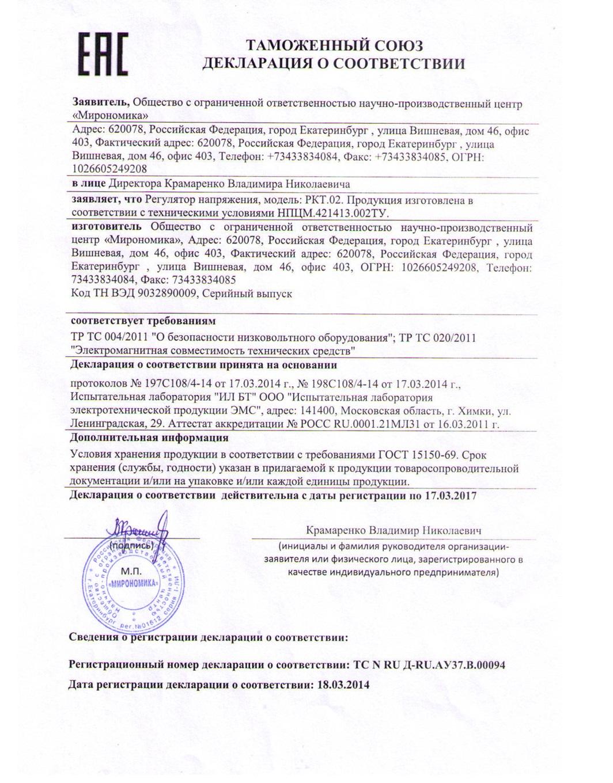 Тс n ru д-cnау40в26798 - 625f